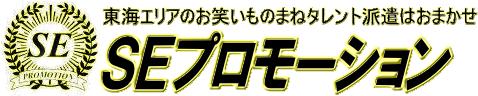(株)SEプロモーション